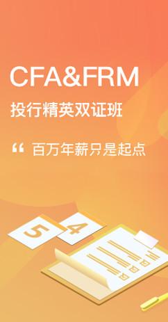CFA&FRM大学生双证班