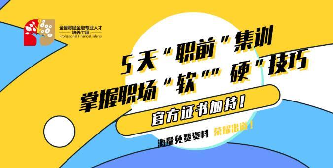 """乘風破浪的大學生:加入二十不惑5天""""職前""""集訓營"""